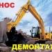Предложение: Демонтаж зданий и сооружений.