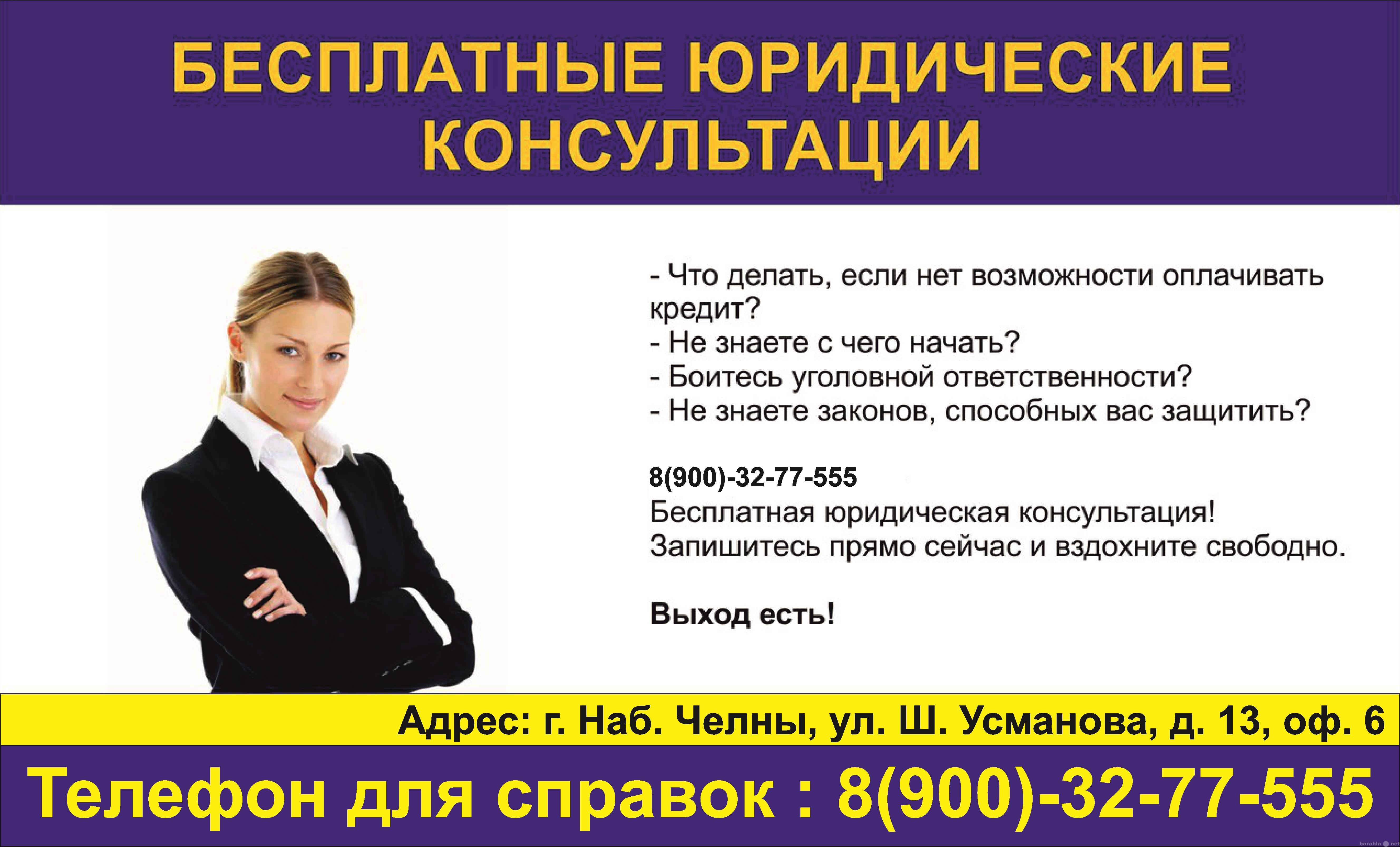 адрес телефон юрист