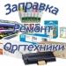 Предложение: заправка картриджей, ремонт принтеров