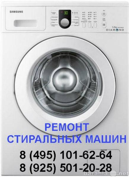 Предложение: Ремонт стиральных машин в Железнодорожны