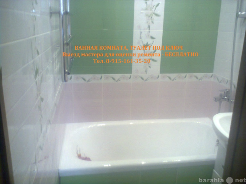 Предложение: ВАННАЯ комната, туалет под ключ. Местные