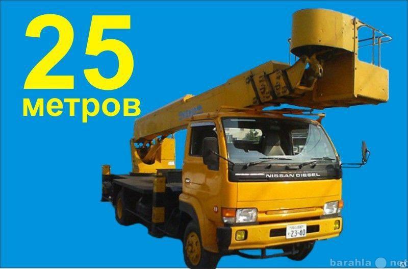 Предложение: Услуги, заказ автовышки 25 метров