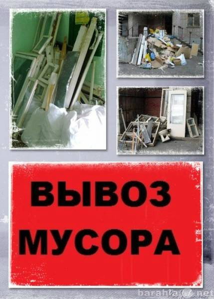 Предложение: Вынос и вывоз строительного мусора!