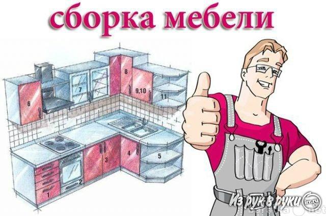 Предложение: Сборка мебели(без выходных)