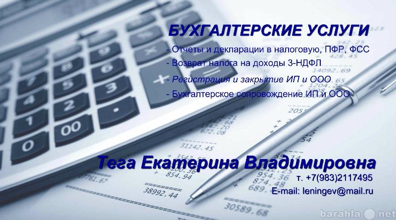 Услуги по бухгалтерской отчетности в нижнем новгороде бухгалтерское сопровождение балашиха