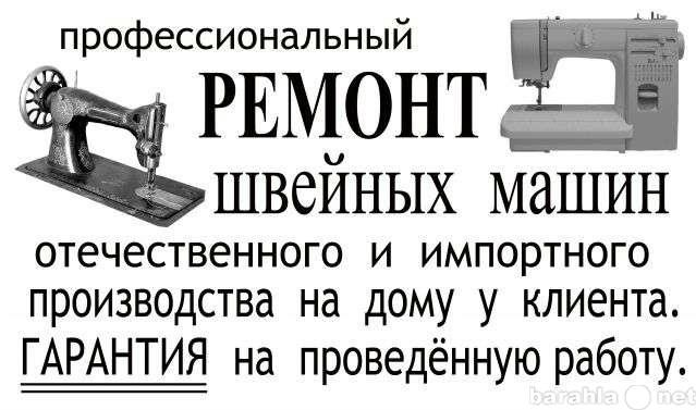 Предложение: РЕМОНТ ШВЕЙНЫХ МАШИН ЛЮБОЙ СЛОЖНОСТИ