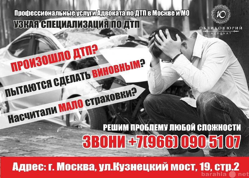 адвокат по дтп москва