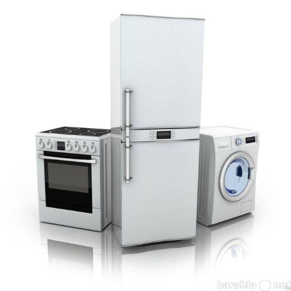 Предложение: Ремонт холодильников и др. быт. техни