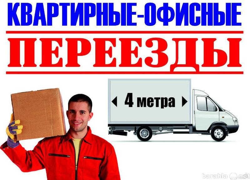 Предложение: Услуги грузчиков для переезда.