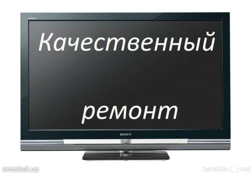 Предложение: Ремонт телевизоров в Купавне