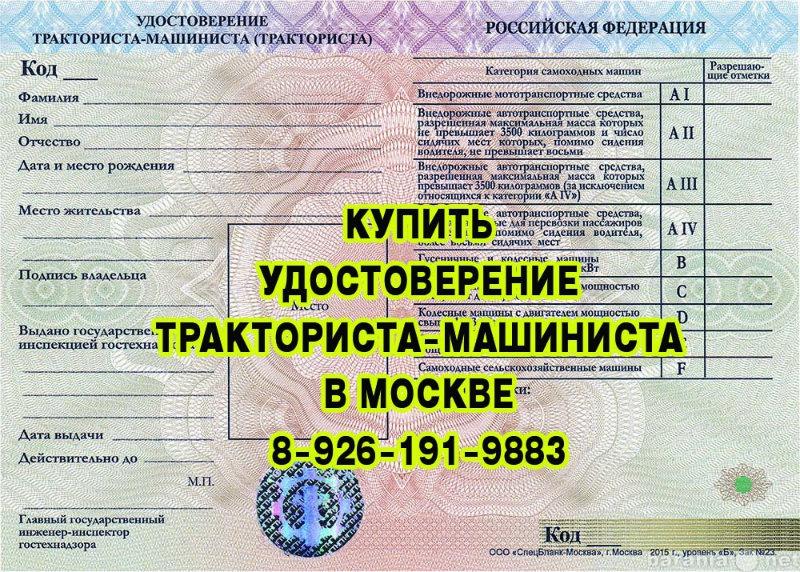Права на спецтехнику обучение иркутск продажа спецтехники в владивосток на дром