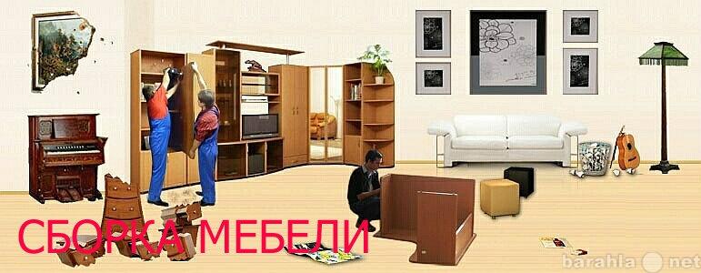 Предложение: Сборка мебели Кухни Спальни Шкафы