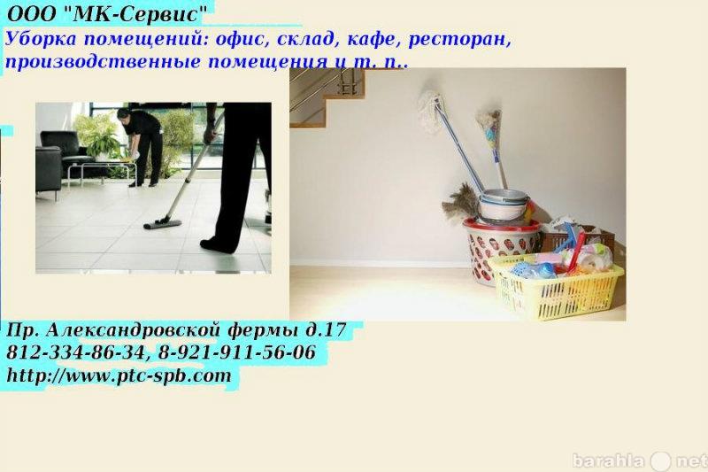 Предложение: Уборка помещений