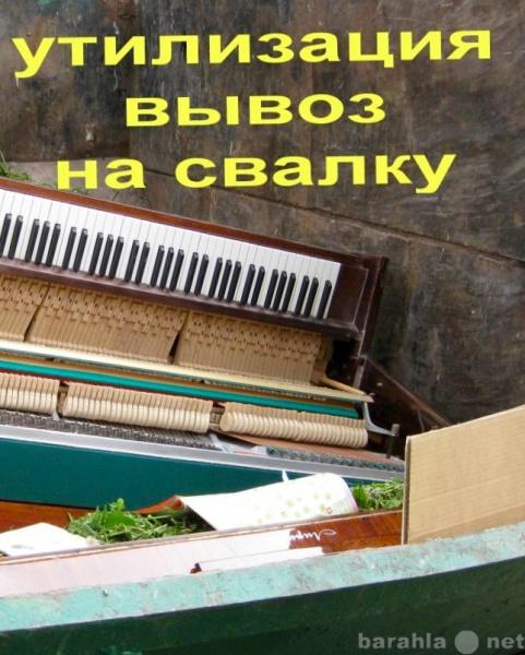 Предложение: Вывоз старой мебели, пианино. Переезд.