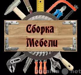 Предложение: Сборка мебели г.Серпухов.Переезд. Утиль.