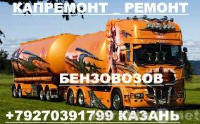Предложение: Пропарка бензовозов.Аргон Казань