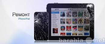 Предложение: Ремонт iPhone в Уфе