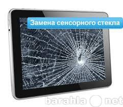 Предложение: Замена стекол на планшетах Samsung