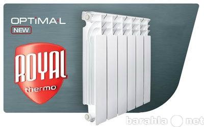Предложение: Радиаторы Royal (Липовская 4)