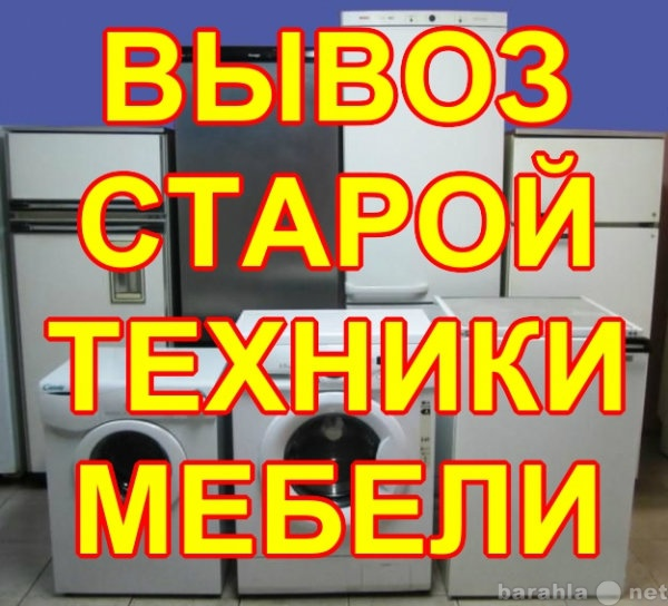 Предложение: Вывоз мусора из Квартир, Гаражей, Дач