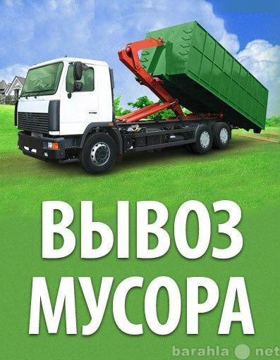 Предложение: Доставка переезд вывоз мусора Зил