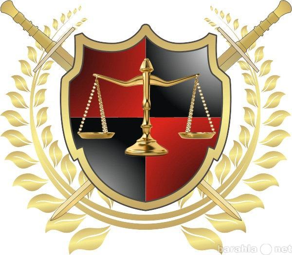 Предложение: Арбитраж Представительство в Арбитраже