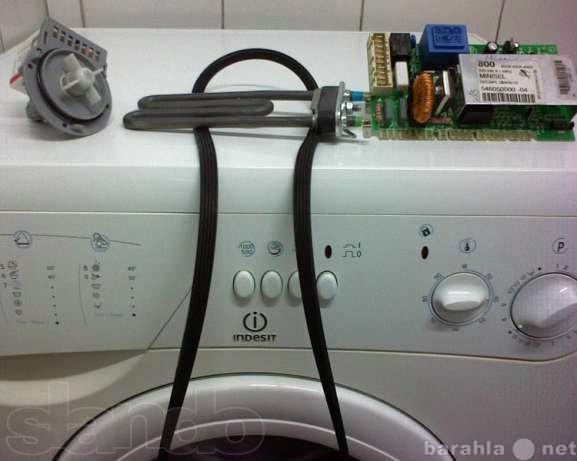 Предложение: Ремонт автоматических стиральных машин н
