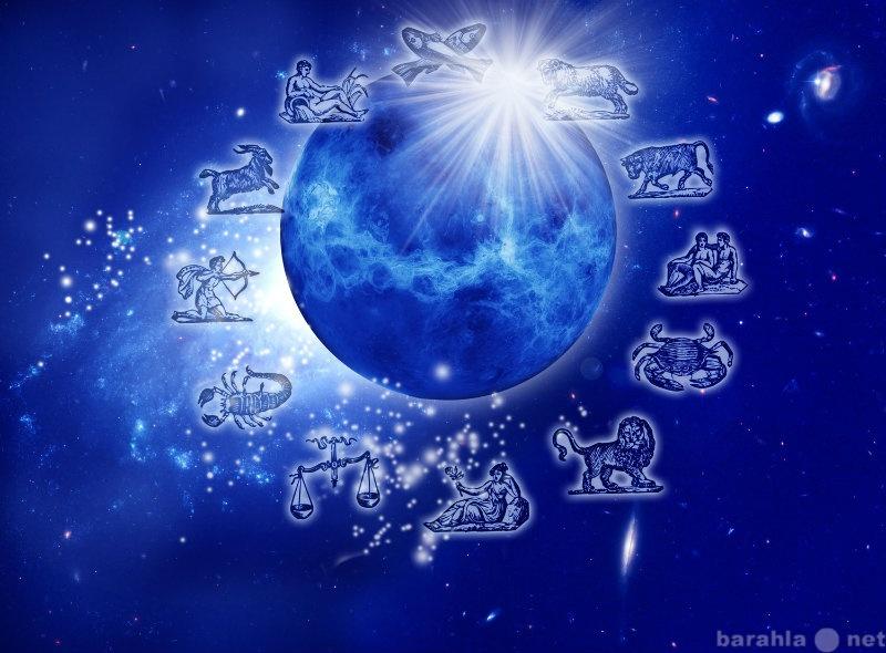 Предложение: Консультации астролога в Красноярске