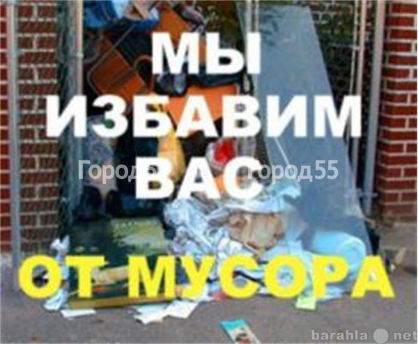 Предложение: Вывоз Мусора Хлама  в Омске