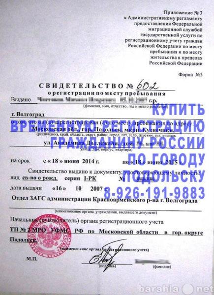 Временная регистрация в подольске для граждан рф официально срок регистрации граждан в рф по месту жительства