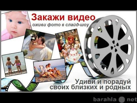 Предложение: Видеоролики и слайд-шоу