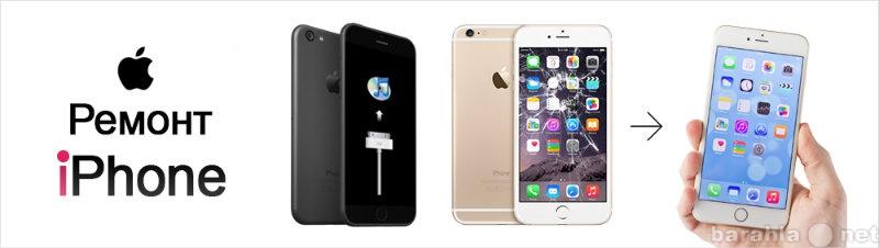 Предложение: Ремонт Apple, iPhone, iPad, Samsung, Son