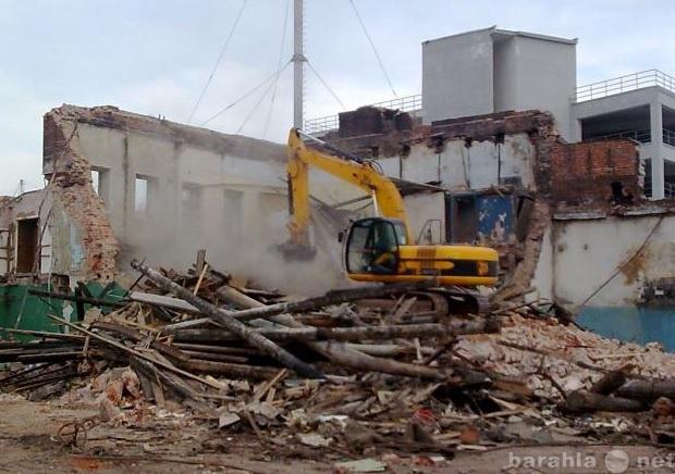 Предложение: Демонтаж домов. Снос зданий