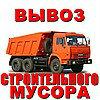 Предложение: Вывоз мусора. Самосвал Камаз. Демонтаж.