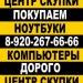 Предложение: ЗАЛОГ ноутбуков В КУРСКЕ 8-920-267-66-66