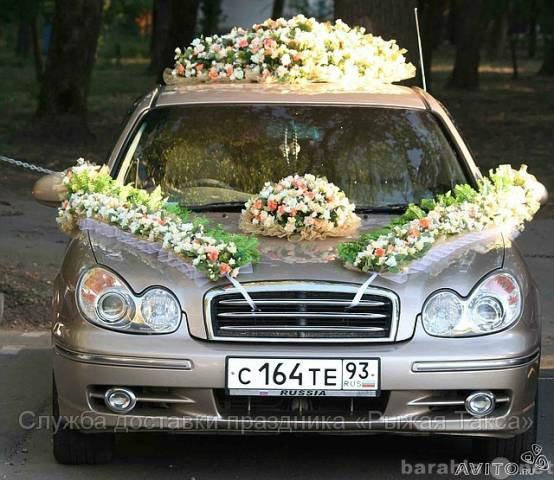 Предложение: Украшение авто на свадьбу. Краснодар.