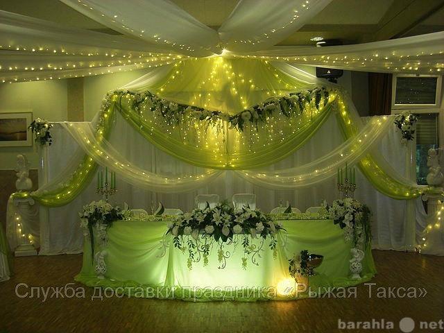 Предложение: Украшение оформление свадеб и торжеств