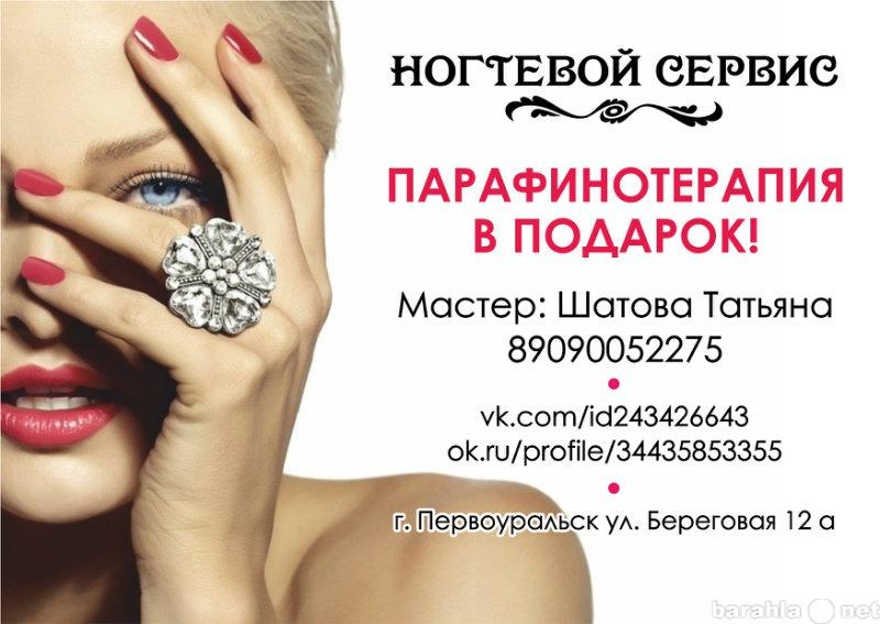 Предложение: Shatova Tatyana Sytudio Nails