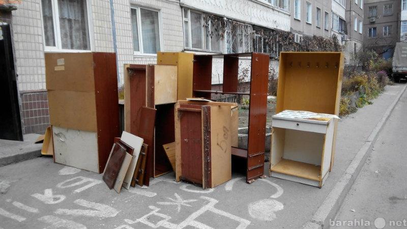 Предложение: Утиль старой мебели и хлама.Переезды.