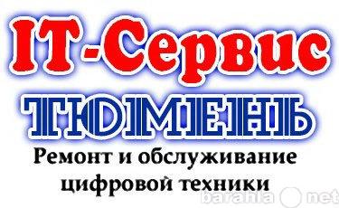 Предложение: Ремонт компьютеров и ноутбуков в Тюмени