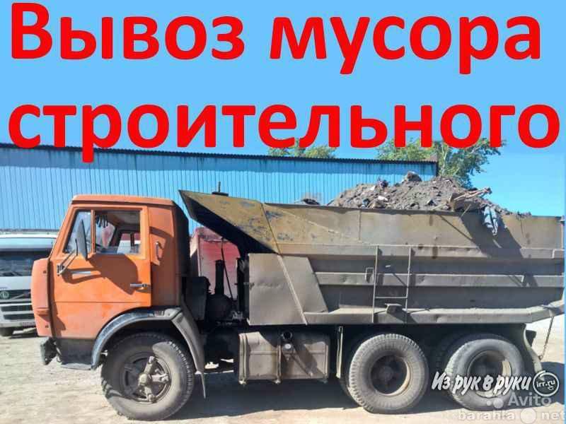 Предложение: Чернозем, песок.Вывоз мусора. Техника.