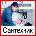 Предложение: Услуги Сантехника, недорого с гарантией