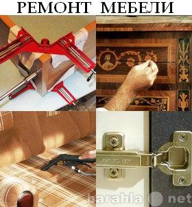 Предложение: Ремонт мебели на дому в Самаре и области