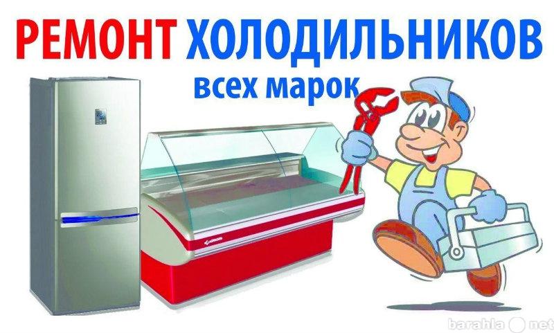 Предложение: Ремонт холодильника