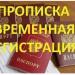 Предложение: Временная регистрация, постоянная РФ,СНГ