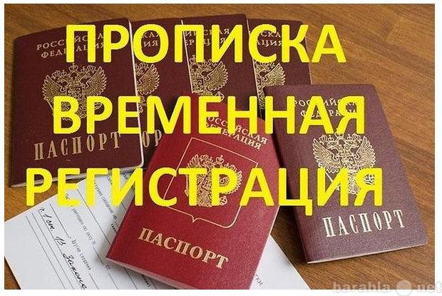 Предложение: Временная регистрация СНГ, постоянная РФ