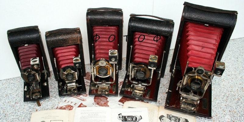 Предложение: Старинные Раритетные Фотокамеры