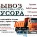 Предложение: Вынос и Вывоз Хлама Мебели Мусора