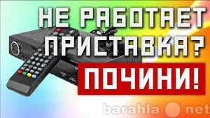 Предложение: Ремонт приставок DVB-T2