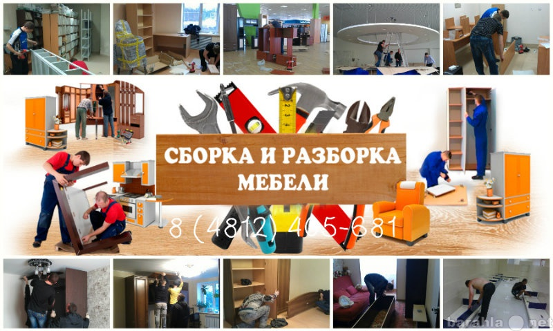 Предложение: Сборка/Разборка/Перевозка мебели